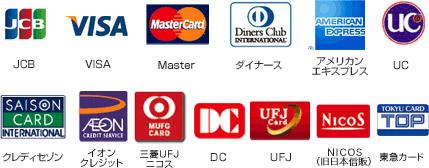 お届け時カード払いでご利用可能なクレジットカード一覧